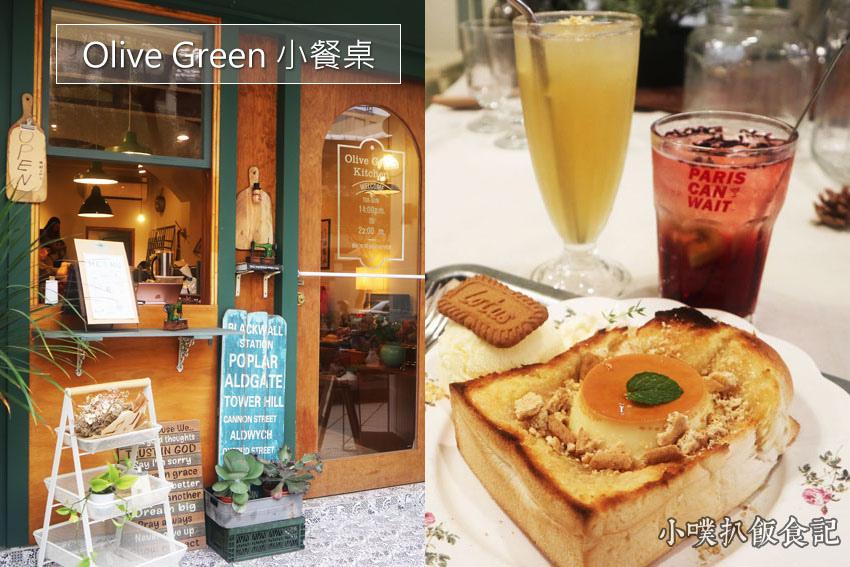 Olive Green 小餐桌.jpg