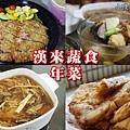 漢來蔬食(年菜).jpg