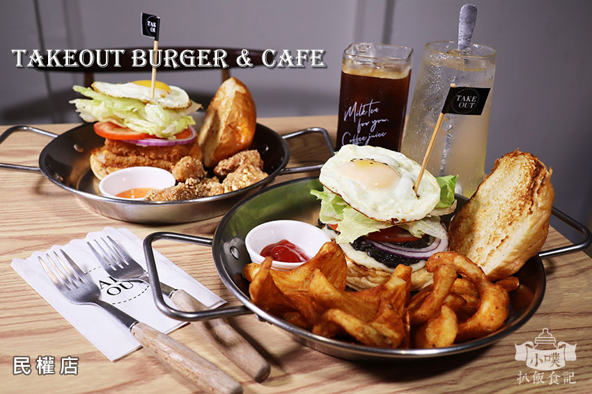 TakeOut Burger%26;Cafe 民權店.jpg