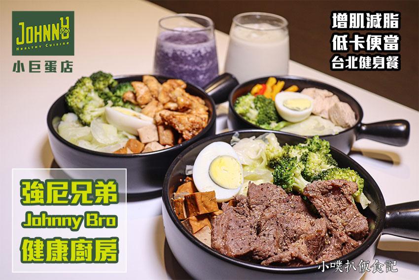 強尼兄弟 Johnny Bro健康廚房 小巨蛋店.jpg