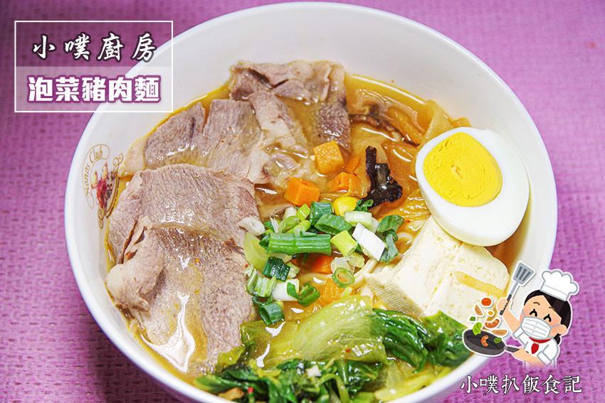 泡菜豬肉麵.jpg