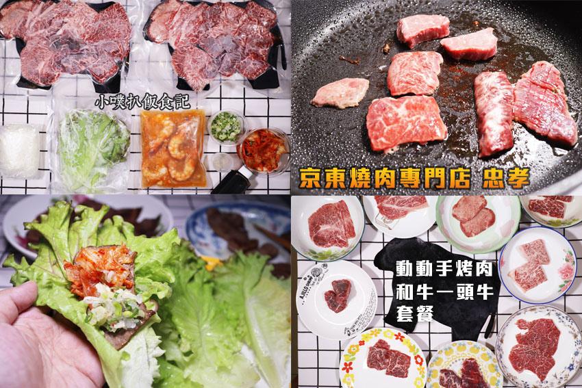 京東燒肉專門店 忠孝(防疫).jpg