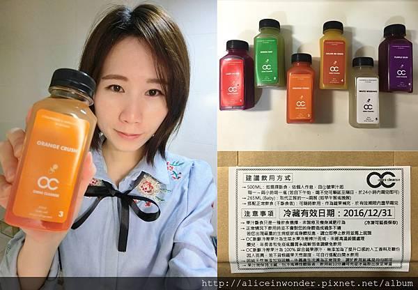 [食記]清爽順口x宛如現榨蔬果汁♥Baby OC新鮮冷壓蔬果...