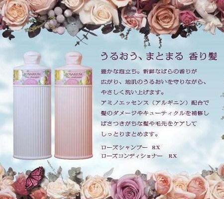 玫瑰園洗潤髮乳