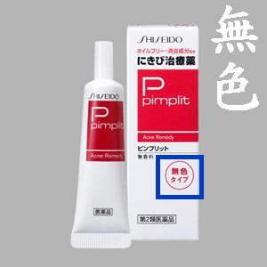 Shiseido pimplit (無色).jpg