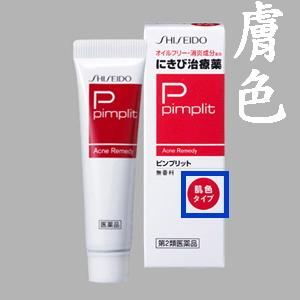 Shiseido pimplit (膚色).jpg
