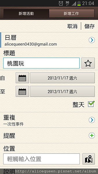 Screenshot_2012-11-03-21-04-58