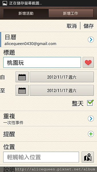 Screenshot_2012-11-03-21-05-30