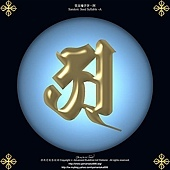A 梵字.jpg