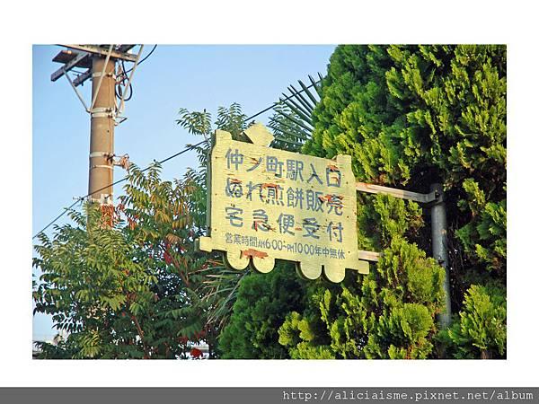 20110616_133314_仲町及醬油工廠.jpg