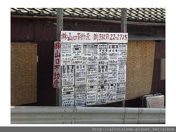 20110616_133725_外川市街 (12).jpg