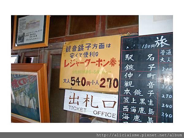 20110616_134139_外川車站 (3).jpg