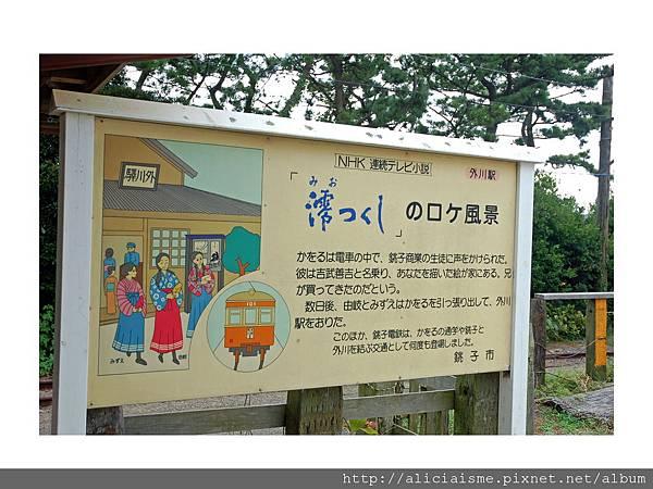 20110616_134144_外川車站 (4).jpg