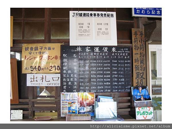 20110616_134202_外川車站 (9).jpg