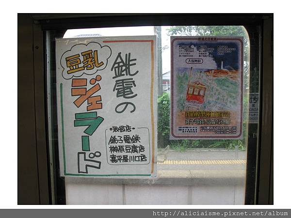 20110616_140319_車內廣告.jpg