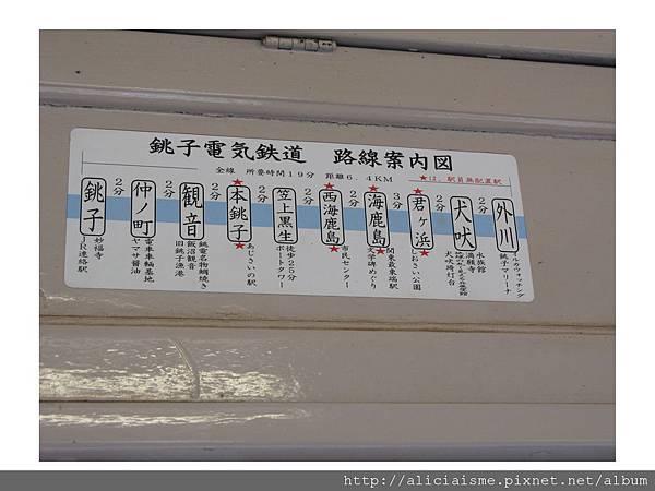 20110616_140321_車內站次表.jpg