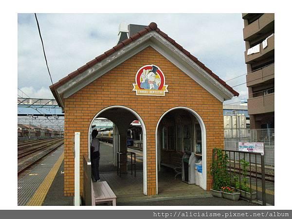 20110616_140333_銚子站 (10).jpg