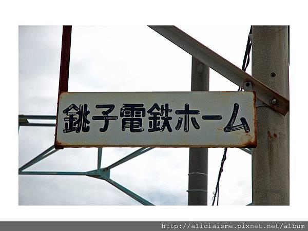 20110616_140357_銚子站 (3).jpg