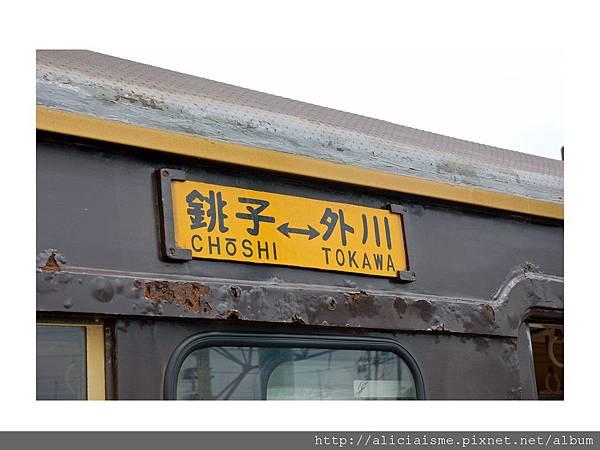 20110616_140426_銚子電鐵 (1).jpg