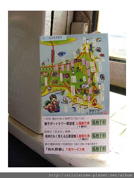 20110616_140528_銚子電鐵一日券 (2).jpg