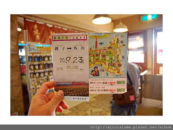 20110616_140533_銚子電鐵一日券.jpg