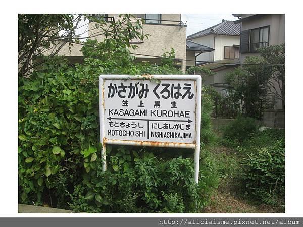 20110616_135817_笠上黑生站 (1).jpg