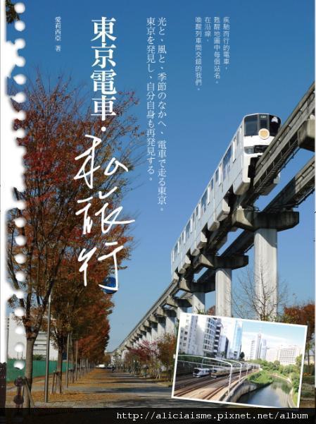 《東京列車‧私旅行》新書上市