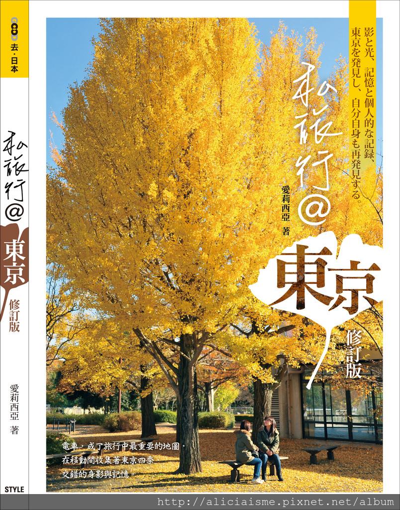 Tokyo Cover-ok