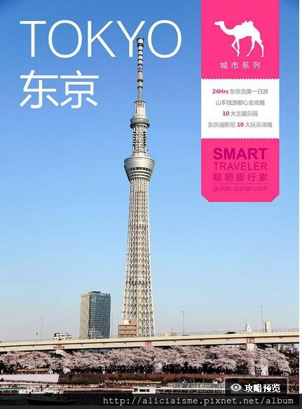 東京-0.jpg
