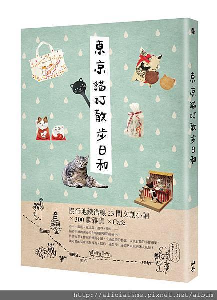 立體書封(網路用)_東京貓町散步日和_山岳文化