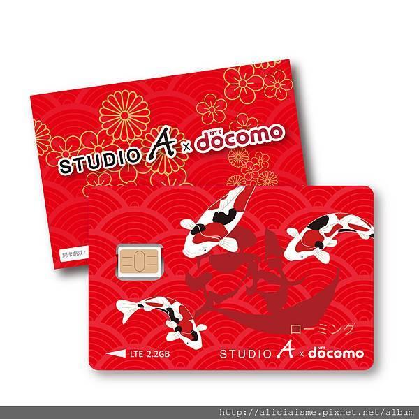 STUDIO A×Docomo 4G_LTE 2.2G上網卡8日原價699元、特價459元。