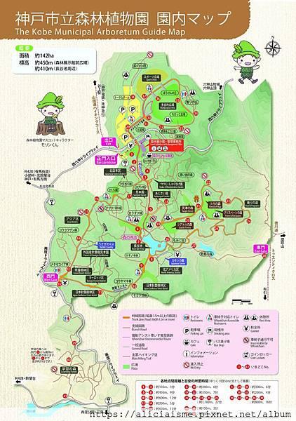 神戶森林植物園