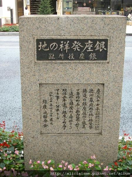 銀座發祥之地_地標.JPG