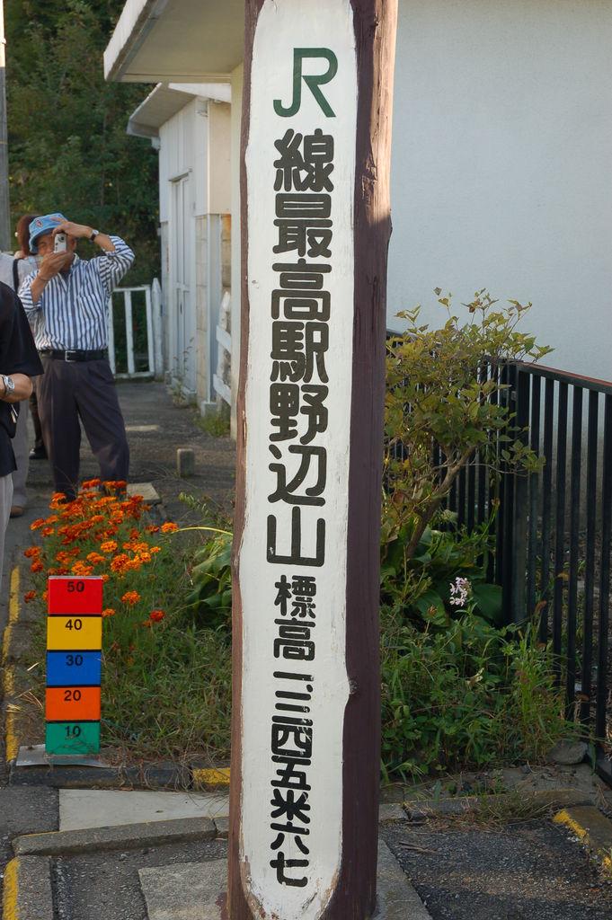 野邊山車站 (1).JPG