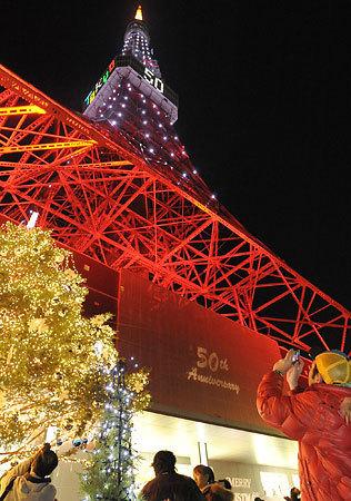 Tokyo Tower 50th.jpg