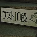 燈塔石階加油語 (6).JPG