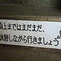 燈塔石階加油語 (2).JPG