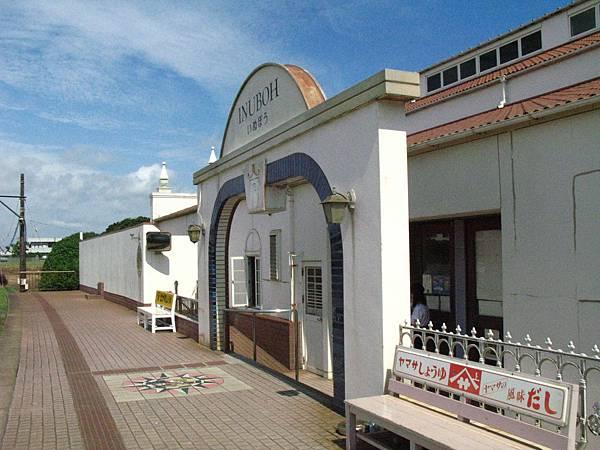 犬吠埼車站外觀 (2).JPG