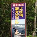 犬吠埼溫泉.JPG