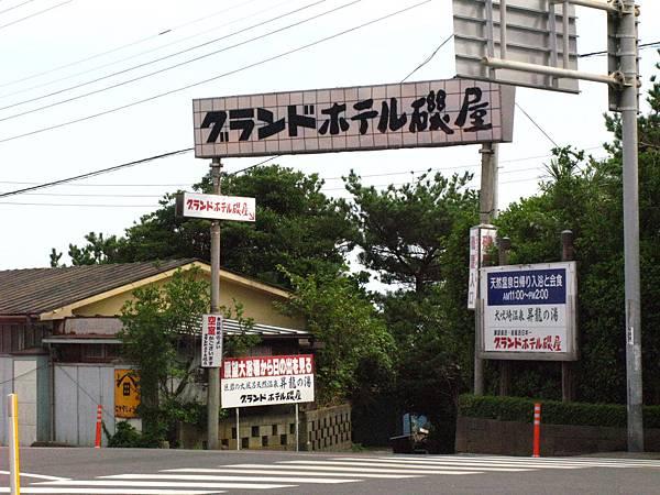 犬吠埼溫泉 (1).JPG