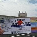 犬吠埼溫泉 (3).JPG