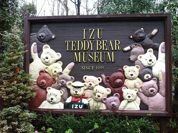 Teddy Bear Museum (1).JPG