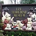 Teddy Bear Museum (1).JPG