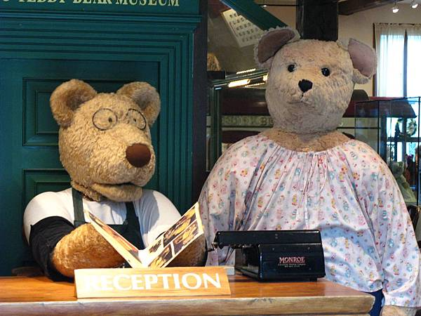 Teddy Bear Museum (8).JPG
