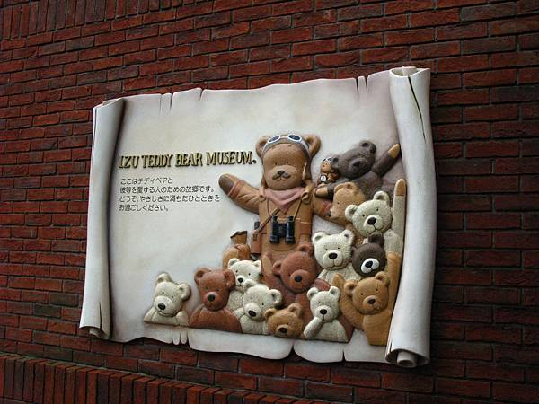 Teddy Bear Museum (9).JPG