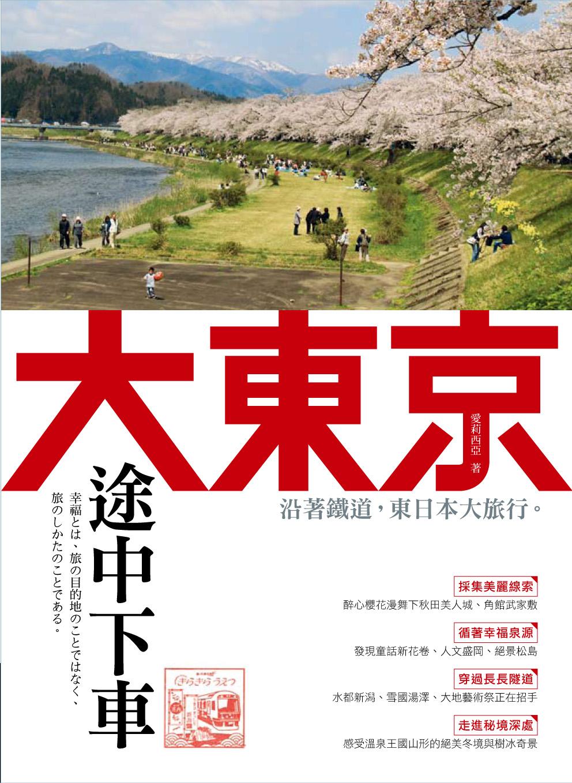 東京旅遊2-封面ok.jpg