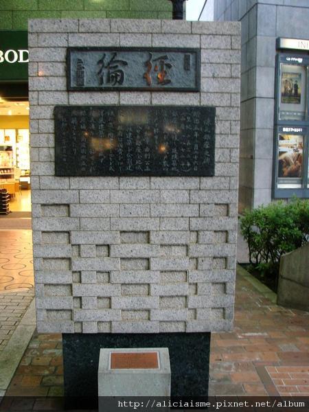 銀座煉瓦碑_地標.JPG