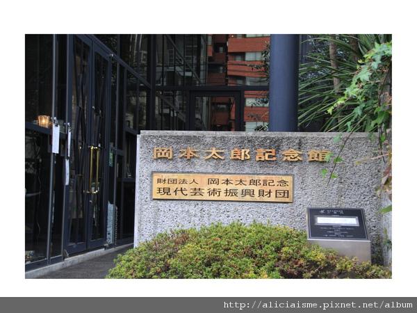 20100926_170339_岡本太郎記念館.jpg