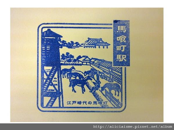 20110201_145843_馬口食町站章.jpg