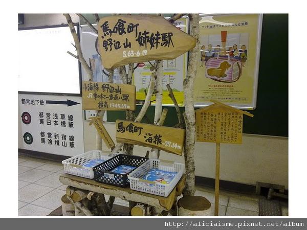 20110201_145844_馬口食町站與野邊山站.jpg